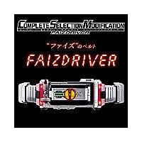 仮面ライダー555 COMPLETE SELECTION MODIFICATION FAIZDRIVER CSMファイズドライバー