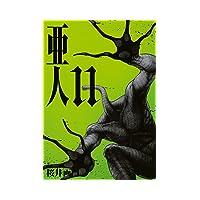 亜人(11) (アフタヌーンコミックス)
