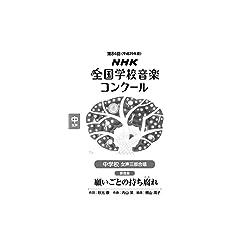 第84回(平成29年度)NHK全国学校音楽コンクール課題曲 中学校 女声三部合唱 願いごとの持ち腐れ