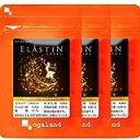 エラスチン (3個セット・約3ヶ月分)