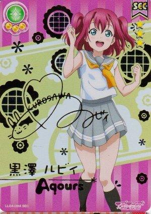 ラブライブ スクールアイドルコレクション Vol.04 SEC 黒沢ルビィ LL04-084