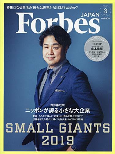 Forbes JAPAN(フォーブスジャパン) 2019年 03 月号 [雑誌]