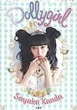 神田沙也加スタイルブック『Dollygirl』