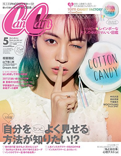 CanCam(キャンキャン) 2017年 05 月号 [雑誌]