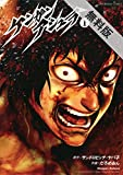 ケンガンアシュラ(1)【期間限定 無料お試し版】 (裏少年サンデーコミックス)