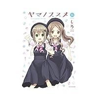 ヤマノススメ(14) (アース・スターコミックス)