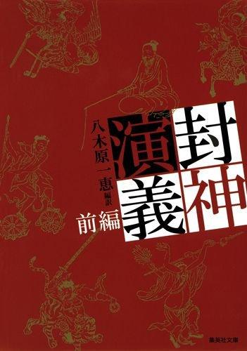 封神演義 前編 (集英社文庫 や 26-2)