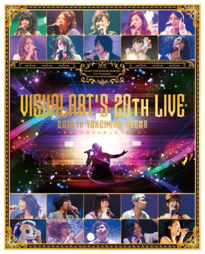 ビジュアルアーツ大感謝祭LIVE 2012 in YOKOHAMA ARENA~きみとかなでるあしたへのうた~ [Blu-ray]