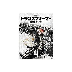 トランスフォーマー/ ロストエイジ (字幕版)