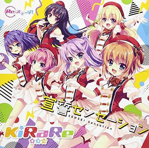 初回限定盤【Re:ステージ! 】KiRaRe4thシングル 宣誓センセーション