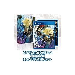 【Amazon.co.jpエビテン限定】GRAVITY DAZE 2 初回限定版 3Dクリスタルセット - PS4