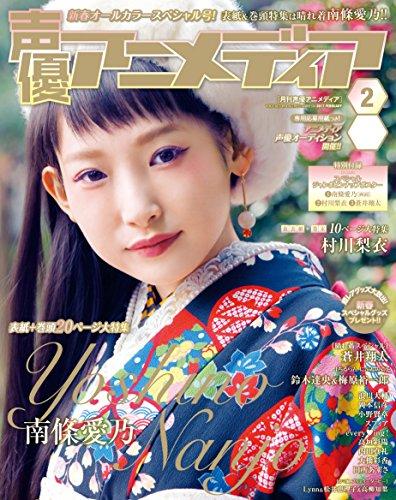 声優アニメディア 2017年2月号 [雑誌]