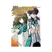 魔法科高校の劣等生(22) 動乱の序章編〈下〉 (電撃文庫)