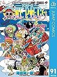 ONE PIECE モノクロ版 91 (ジャンプコミックスDIGITAL)