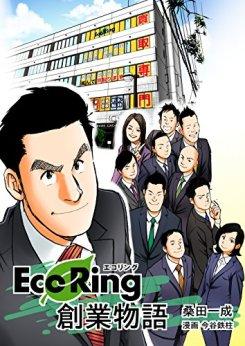 [桑田一成, 今谷鉄柱]のエコリング創業物語:想伝舎ビジネスマンガシリーズ04