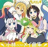TVアニメ『小林さんちのメイドラゴン』キャラクターソングミニアルバム「小林さんちのメイ曲集」