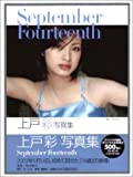 上戸彩写真集SEPTEMBER FOURTEENTH
