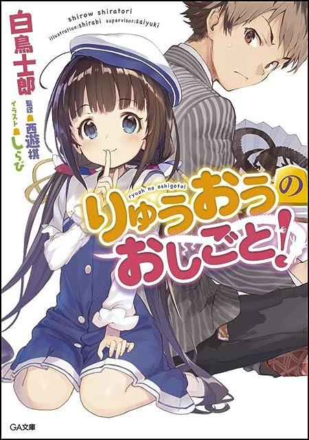 りゅうおうのおしごと! (GA文庫) Kindle版