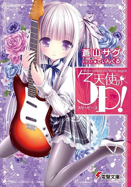 天使の3P! (電撃文庫) Kindle版