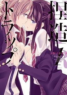 捏造トラップ−NTR−: 1 (百合姫コミックス) Kindle版