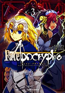 Fate/Apocrypha(3) (角川コミックス・エース) Kindle版