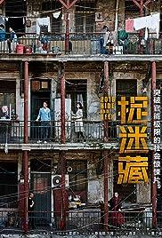 Zhuo mi cang Poster