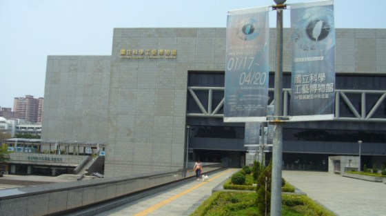 Il Museo nazionale della scienza e della tecnologia a Taiwan.