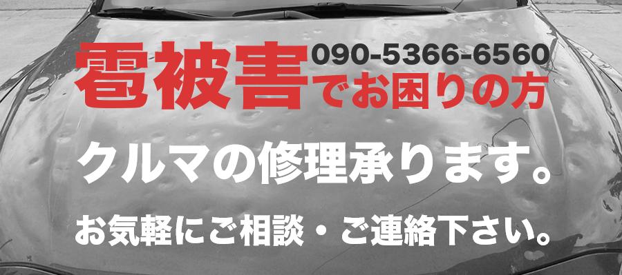 雹被害でお困りの方、クルマの修理承ります。お気軽にご相談・ご連絡下さい。