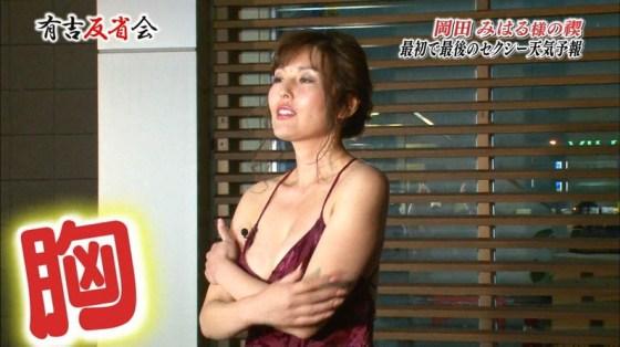 【胸ちらキャプ画像】テレビでもっと見てと言わんばかりにタレント達が谷間を強調ww 22