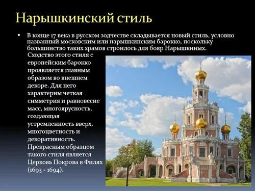 Презентация на тему:  архитектура москвы xv-xvi веков