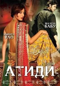 Athidhi / Атиди