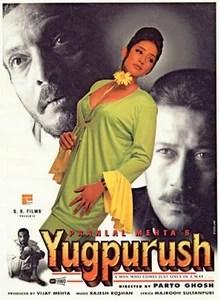 Yugpurush: A Man Who Comes Just Once in a Way / Помеченный богом