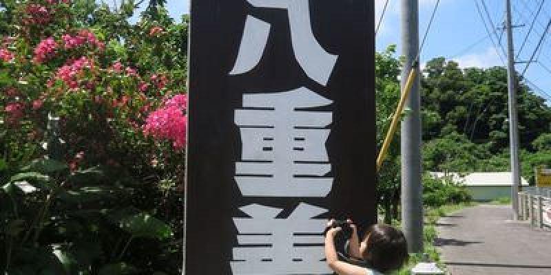 【沖繩,吃北部】八重善墨魚沖繩麵,一天限量十碗,值得當第一組客人