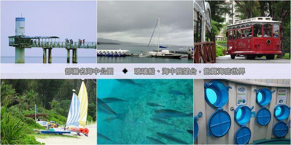 【沖繩,玩北部】部瀨名海中公園~帶小孩不方便潛水?那就來部瀨看海底世界吧!