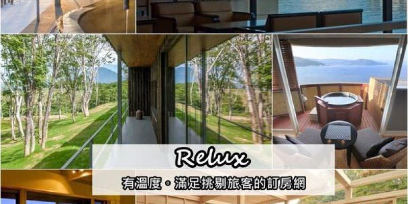 【日本訂房,Relux】有溫度、主打高階、每間飯店都堅持親臨嚴選的訂房網 (訂房教學)