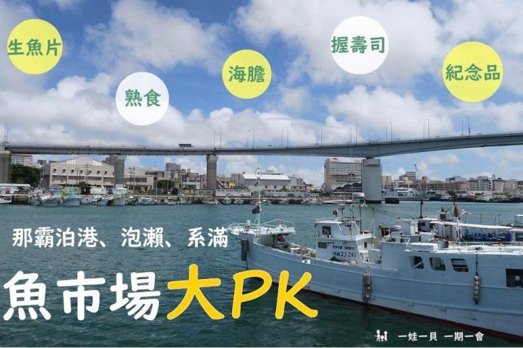 【沖繩,吃】那霸泊港、泡瀨、系滿,三大魚市場大PK