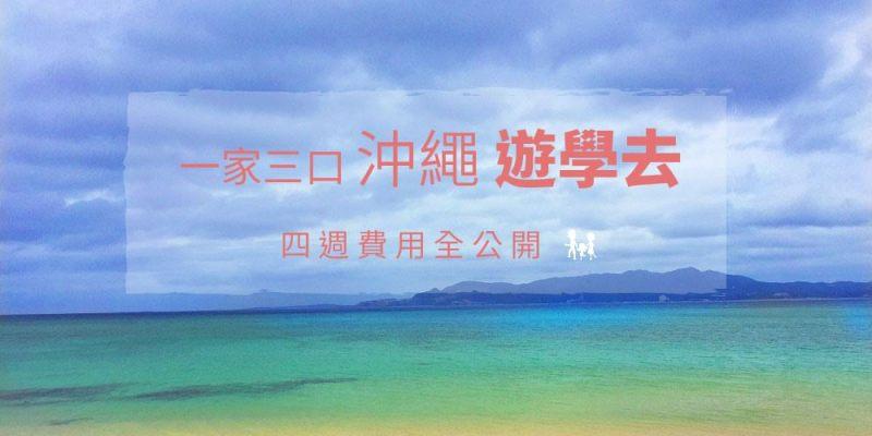 【沖繩,短期遊學】老公小孩伴讀四週,費用大公開