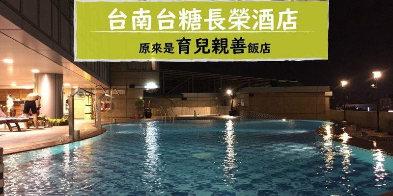【台南,住】台糖長榮酒店,原來還有兒童遊戲室、游泳池,大人小孩都可以玩得開心