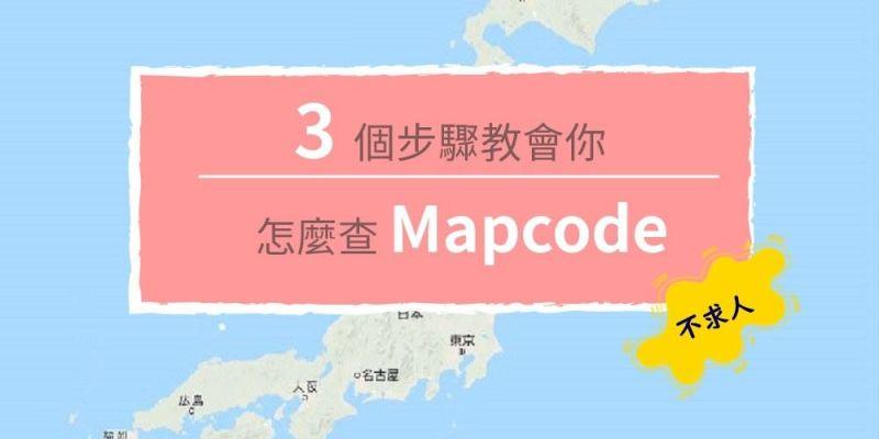【日本交通】Mapcode怎麼查? Mapion教學,3步驟 !