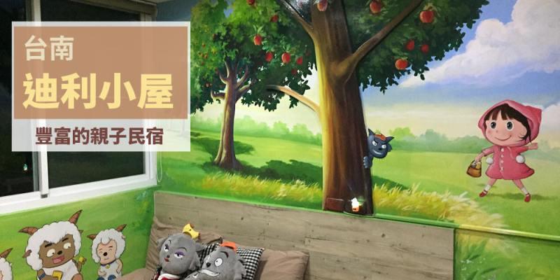 【台南,住】迪利小屋,一個房間,滿足孩子對球池、溜滑梯的兩個期待