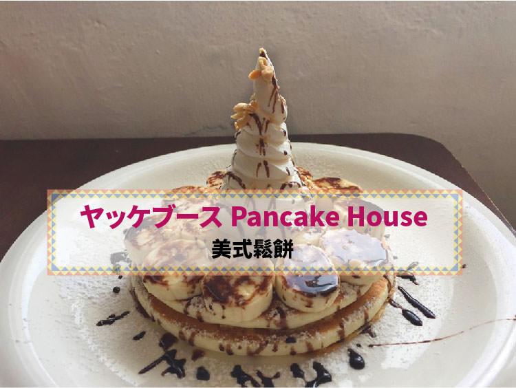【沖繩,吃中部】ヤッケブース Pancake House,到沖繩品嘗另一種鬆餅的滋味,美式鬆餅