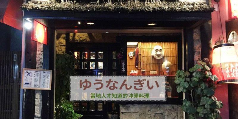 【沖繩,吃南部】ゆうなんぎい ,當地人不想告訴你的道地沖繩料理! (秘境)