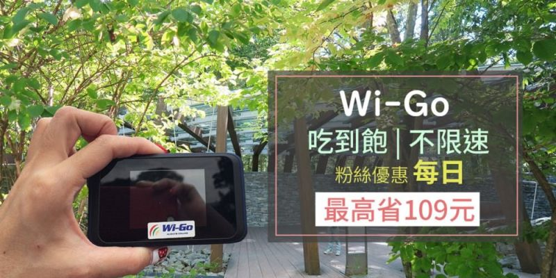 日本上網 | Wi-Go網路分享器 | 吃到飽不限速 | 粉絲優惠最多每天現省109元