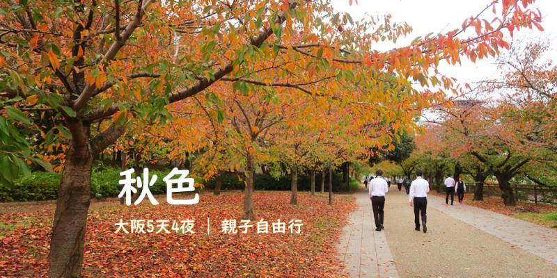  大阪親子自由行  5天4夜行程、交通、入秋穿搭、花費 + 環球影城聖誕限定表演