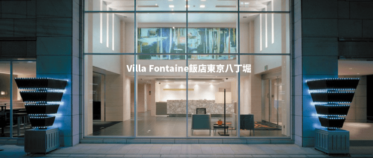|東京車站飯店|Villa Fontaine飯店東京八丁堀,東京市區往返迪士尼的好選擇
