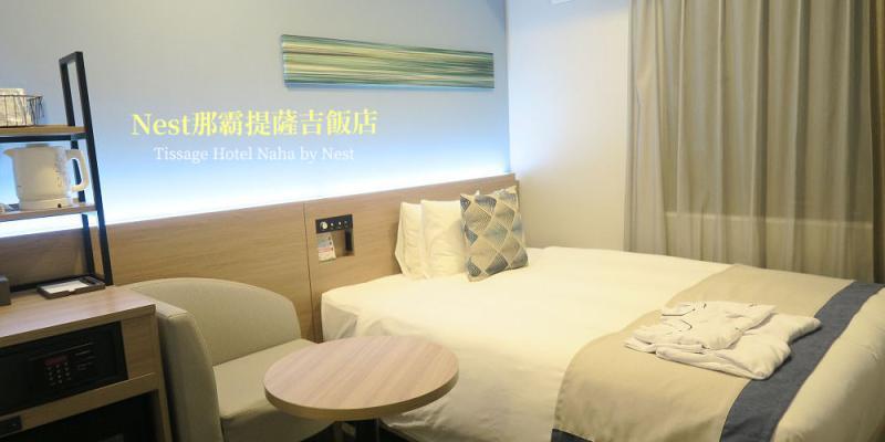 【沖繩住宿】Nest那霸提薩吉飯店,2018全新開幕,那霸單軌優質選,Tissage Hotel Naha by Nest