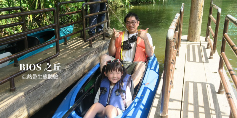  沖繩親子景點  BIOS之丘,亞熱帶生態園區,採草莓、番茄、滑獨木舟、遊湖船、水牛車