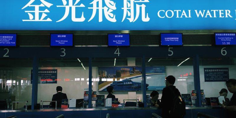 【香港】港澳兩地最方便的交通工具,搭乘金光飛航去香港(內有簡介與噴射飛航差別)