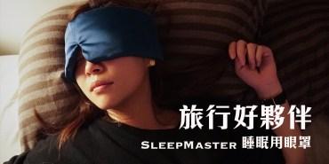 生活選物 旅行好夥伴Sleep Master睡眠用眼罩,絲絨般質感一覺好眠
