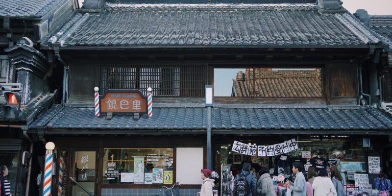 東京旅行|東京近郊走走,川越一日遊